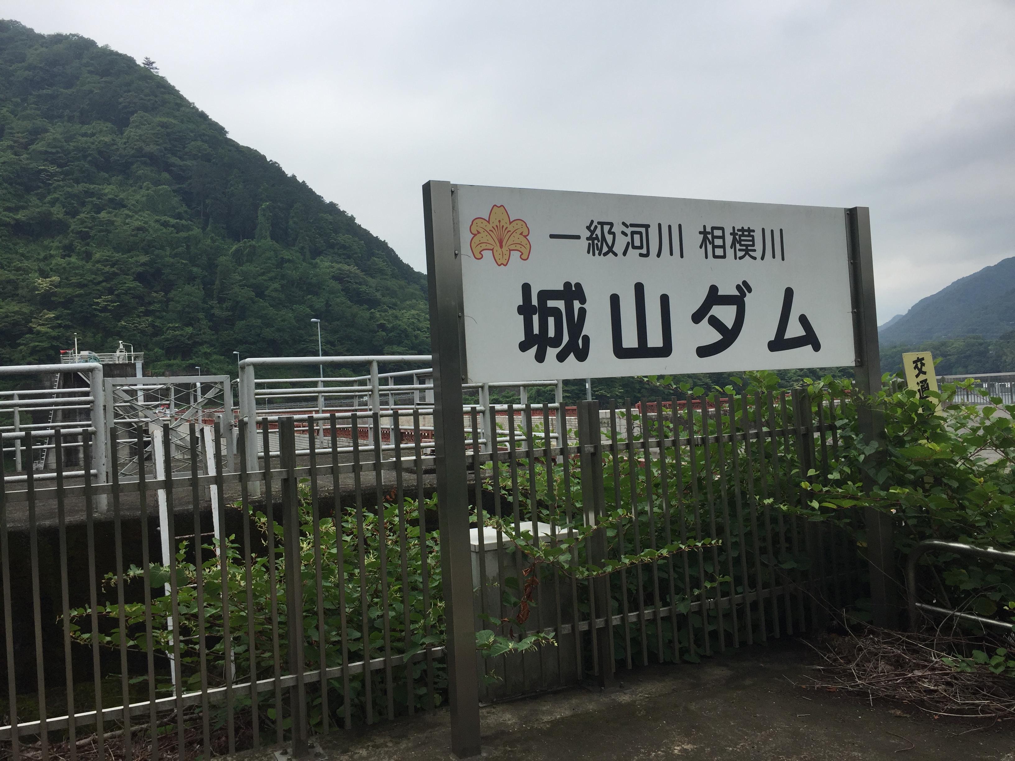 城山ダム展望台の写真